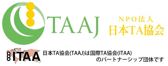 NPO法人日本TA協会